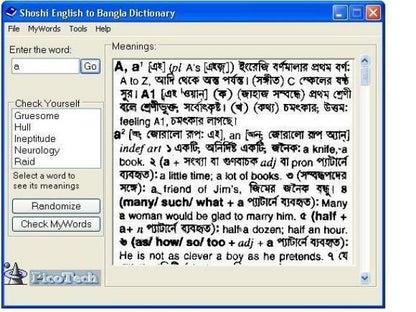 Shoshi English To Bangla Dictionary