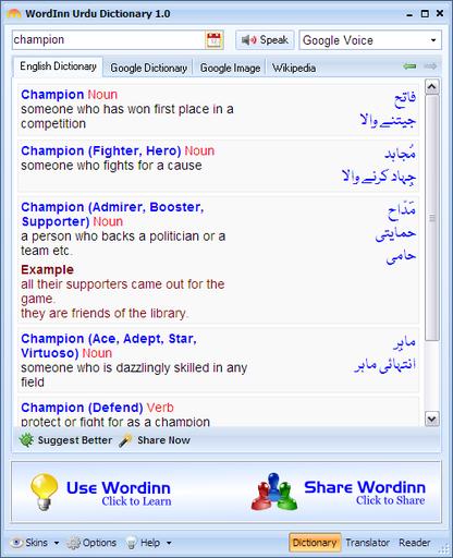 Wordinn English to Urdu Dictionary